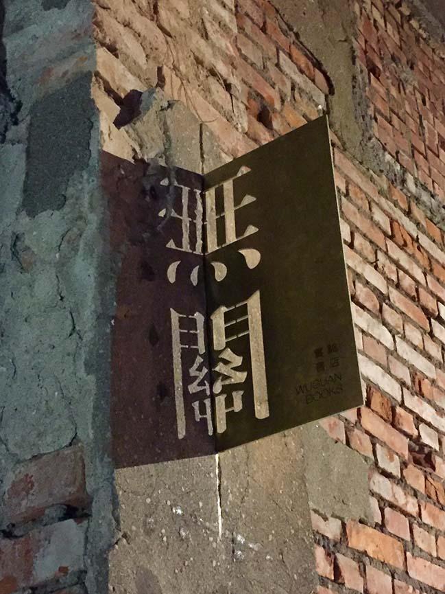 Wuguan Books by Chu Chih-kang Space Design